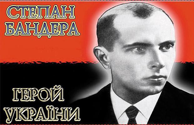 Степан Бандера – герой нації