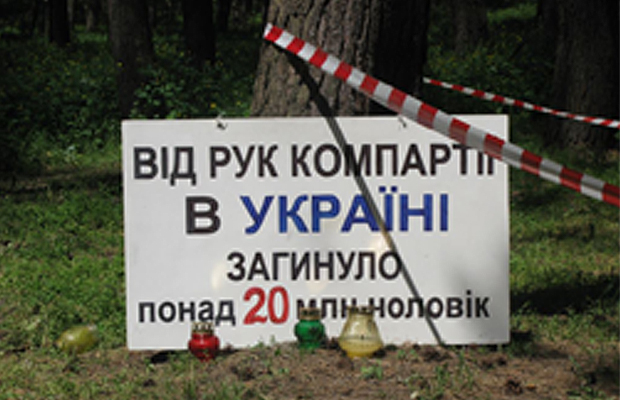 Звернення з нагоди Дня пам'яті жертв політичних репресій