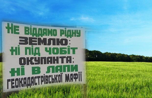 Держгеокадастр кинув оком на землі сіл Михайлівки та Червоної Діброви?