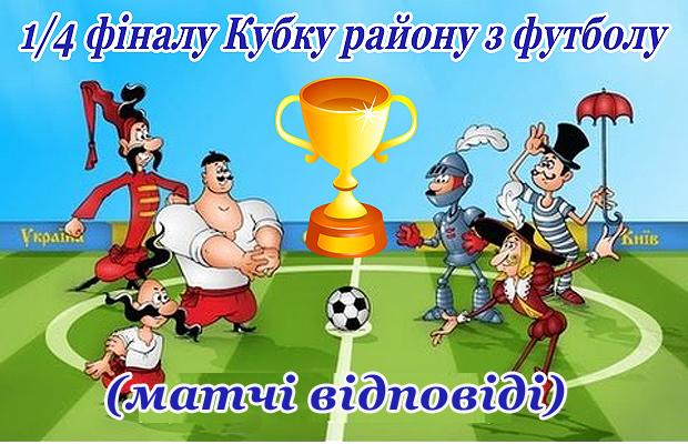 ¼ фіналу Кубку Глибоцькогорайону з футболу  (повторні матчі)