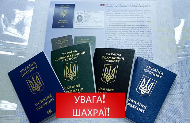 Почастішали випадки шахрайства з оформленням закордонних паспортів