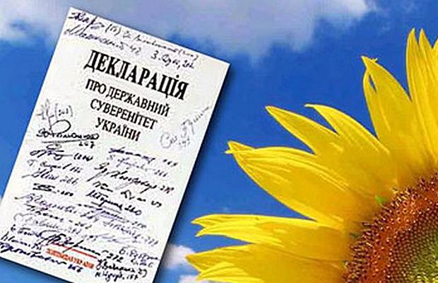 16 липня — День проголошення Декларації про Державний суверенітет України