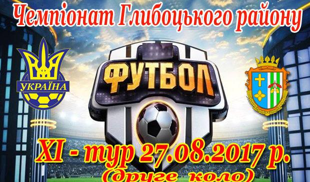Футбол: ХІ тур чемпіонату Глибоського району