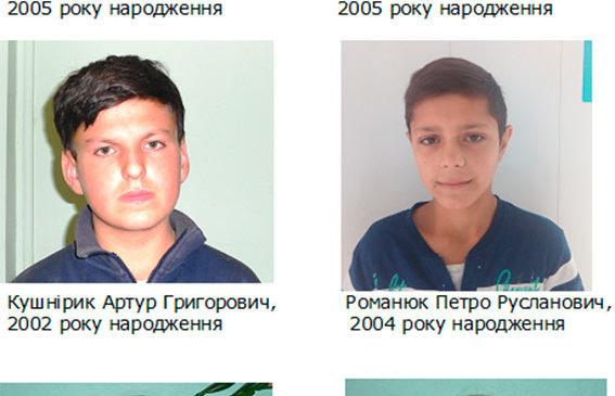 """З """"Вогнику Буковини"""" зникли шестеро дітей"""