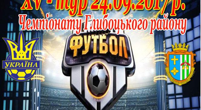 Відбувся черговий 15-й тур чемпіонату Глибоцького району з футболу