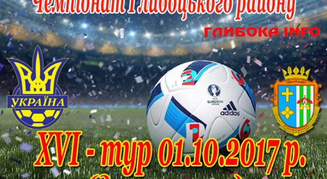 Футбол. Чемпіонат Глибоцького району. XVI – тур