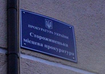 Заступник керівника Сторожинецької місцевої прокуратури проведе особистий прийом громадян