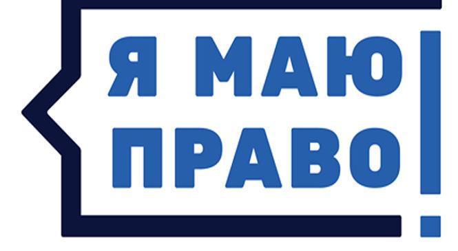 Загальнонаціональний правопросвітницький проект «Я МАЮ ПРАВО!»