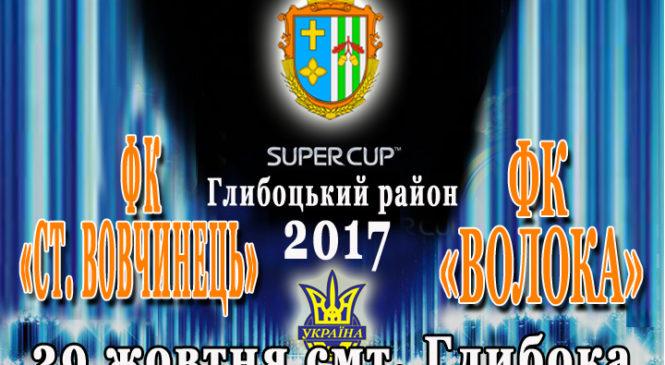ФК «Ст. Вовчинець» та ФК «Волока» розіграли останній трофей сезону 2017 року