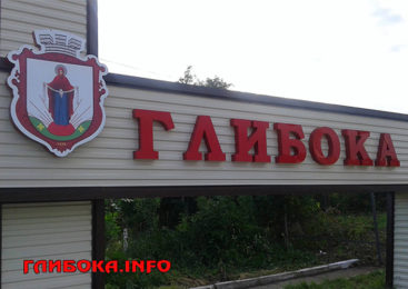 Ворота на Балкани для об'єднаної громади