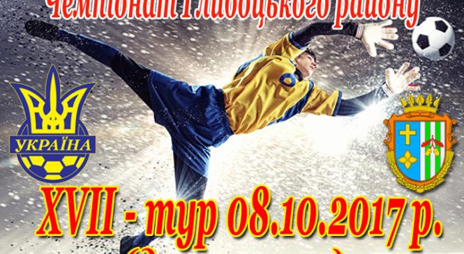 Футбол. XVII тур другого кола Чемпіонату Глибоцького району