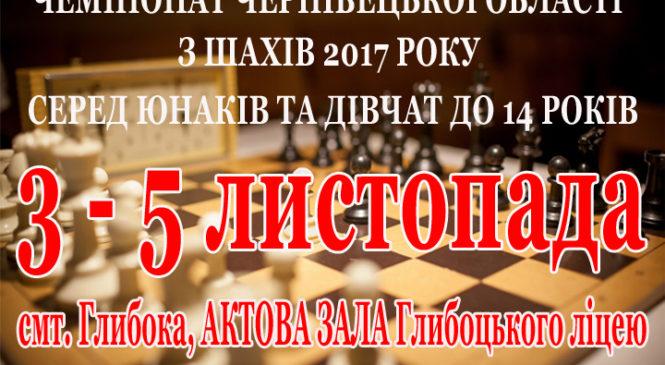Чемпіонат області з шахів серед юнаків та дівчат віком до 14 років відбудеться у Глибоцькому ліцеї