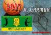 БК «Глибока» з перемоги розпочав свою участь у турнірі з баскетболу «ЯВІР-БАСКЕТ»