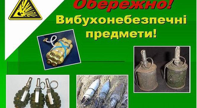 ДІЇ при виявленні вибухонебезпечних предметів
