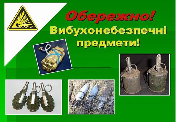 Картинки по запросу дії при виявленні вибухонебезпечних предметів
