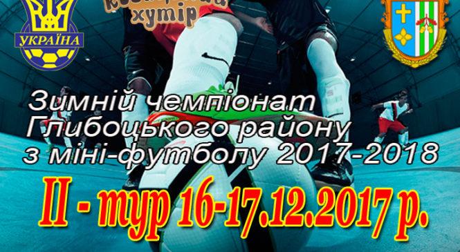 Зимовий чемпіонат Глибоцького району з міні-футболу (другий тур)