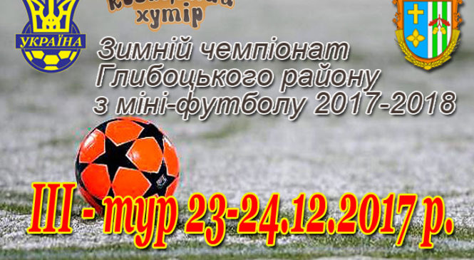 Зимовий чемпіонат Глибоцького району з міні-футболу (ІІІ тур)