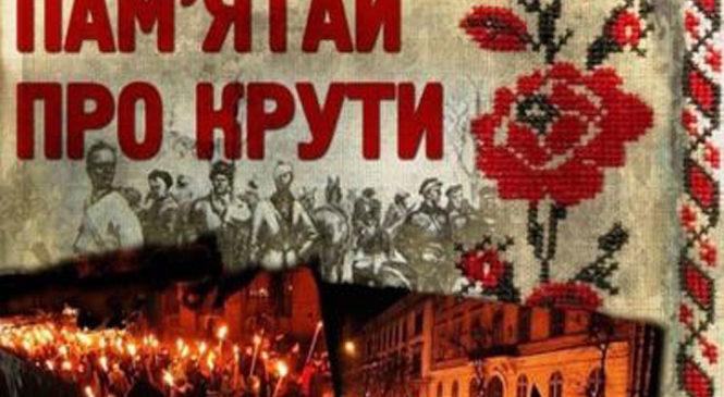 100 років після бою. В Україні вшановують пам'ять Героїв Крут