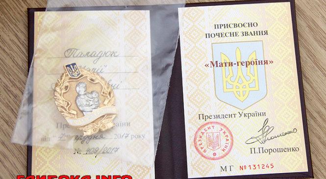 """У Глибоцькій РДА вручили нагороди """"Мати-героїня"""""""