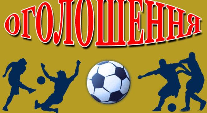 Федерація футболу Глибоцького району інформує