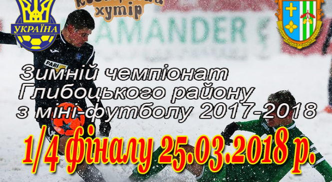 Зимній Чемпіонат Глибоцького району з міні-футболу (ігри ¼ фіналу)