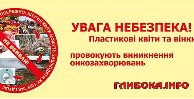 Українців закликають не нести на могили пластикові квіти та вінки