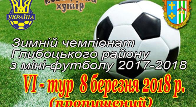Зимовий чемпіонат Глибоцького району з міні-футболу VI-тур (пропущений)