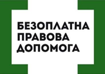 Базова правова допомога