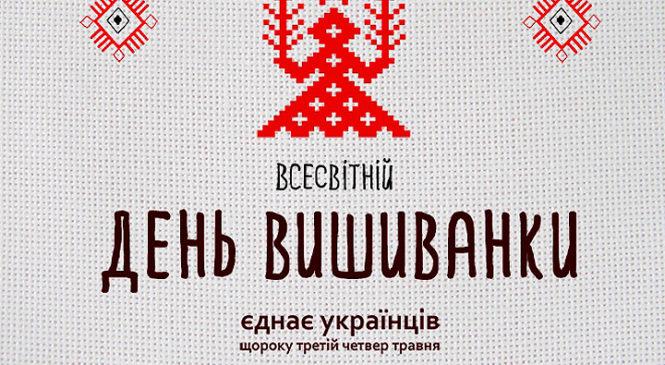 17 травня відзначають День вишиванки не тільки в Україні, але і у всьому світі