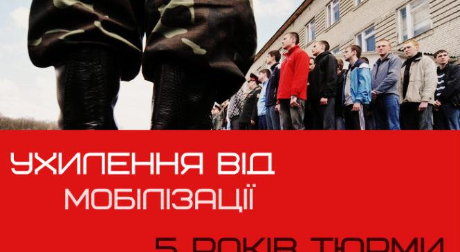 Ухилення від проходження військової служби та мобілізації, за подій які відбуваються в Україні на сьогодні є дуже актуальними