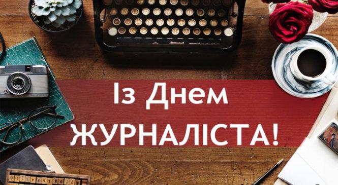 6 червня – день журналіста