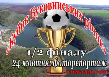 ФК «Глибока» у фіналі «Кубку Буковинських річок 2018 року»