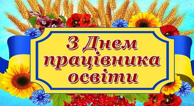 Глибоччина урочисто відзначила професійне свято освітян – День працівників освіти