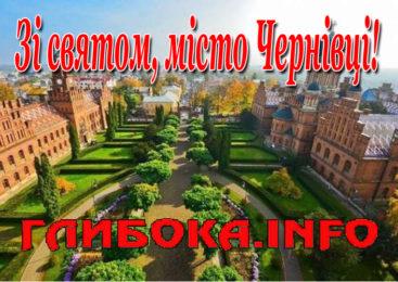 Зі святом, місто Чернівці!