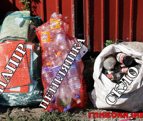 Сортування сміття в цифрах і деталях