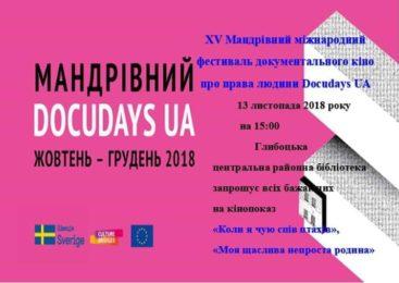 Фестиваль документального кіно у Глибоцькій бібліотеці