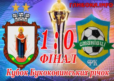 Кубковий тріумф ФК «Глибока» у 2018 році
