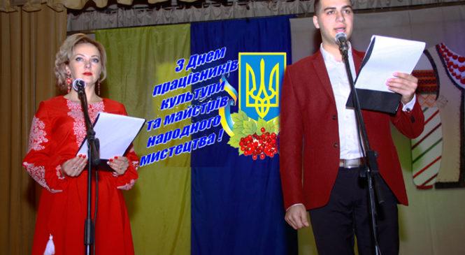 Урочистості з нагоди Всеукраїнського Дня працівників культури та аматорів народного мистецтва