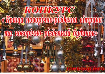 Селищна рада оголосила конкурс на кращу новорічно-різдвяну вітрину