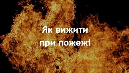 Пожежа застала вас у приміщенні