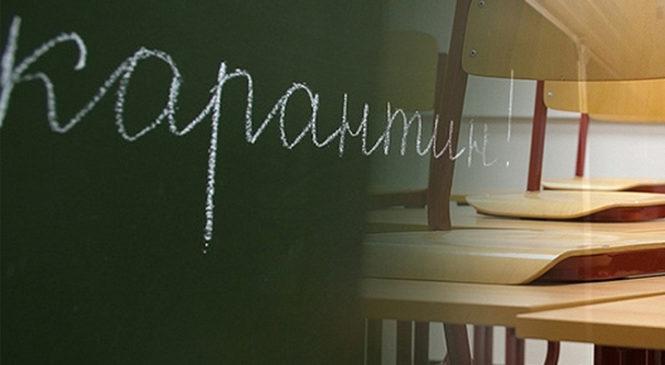 У Глибоцькому районі з 30 січня по 8 лютого призупинено навчально-виховний процес