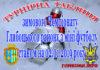 ТАБЛИЦЯ ГРУПОВОГО ЕТАПУ зимового Чемпіонату Глибоцького району з міні футболу