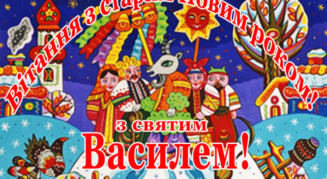 Старий Новий рік 2019 в Україні святкують в ніч з 13 на 14 січня, з неділі на понеділок
