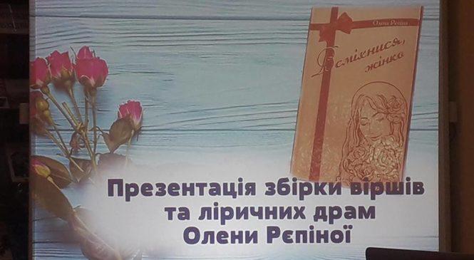 Презентація книги Олени Рєпіної у залі Чернівецької обласної універсальної наукової бібліотеки