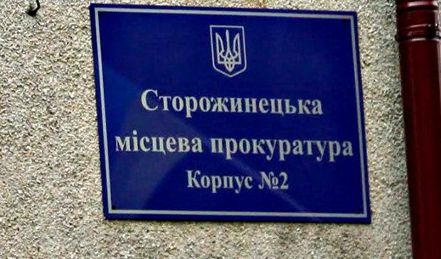 Прокуратура Глибоцького району Чернівецької області ІНФОРМУЄ!