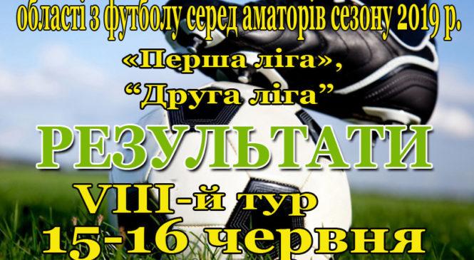 15-го та16-го червня відбувся VІІІ-й тур чемпіонату області з футболу сезону 2019 року