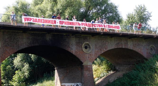 Акція протесту у Глибоці проти рейдерського захоплення земель «Укрзалізницею»