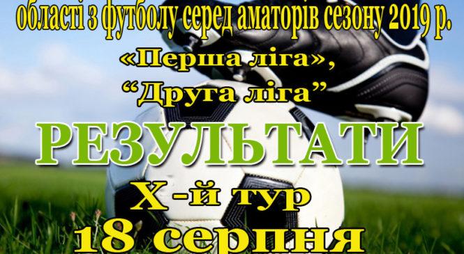 Розпочалося друге коло Першості Чернівецької області з футболу серед аматорів сезону 2019 року (Х-й тур)