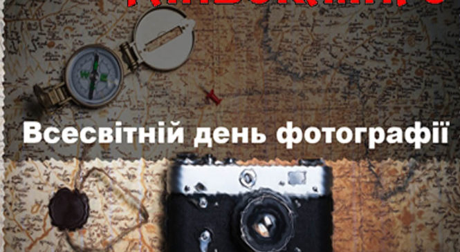 19 -серпня -Всесвітній день фотографії