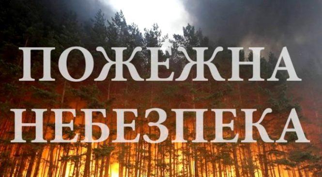 Пожежонебезпечний період – це частина року, коли виникають пожежі в природних екосистемах та сільськогосподарських угіддях